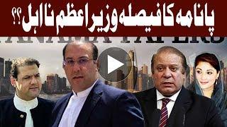 BREAKING - Panama Ka Faisla Mehfooz - Nawaz Sharif Khatry Me??