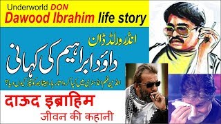 Dawood Ibrahim life story in Urdu/Hindi
