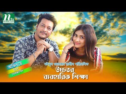 Bangla Natok Ucchotoro Baboharik Shikkha l Emon, Mehjabin, Ovi, Ochira l Drama & Telefilm