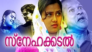 Malayalam Home Cinema | Sneha Kadal | Malayalam Teli Film Full Movie 2015