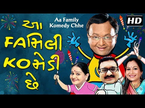 Xxx Mp4 Aa Family Komedy Chhe WITH Eng Subtitles Gujarati Comedy Natak Full 2017 Sanjay Goradia Jagesh 3gp Sex
