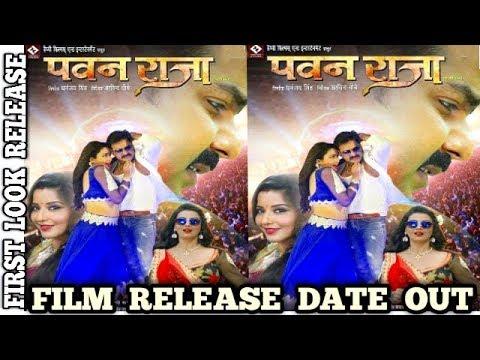 Xxx Mp4 First Look Pawan Raja Film जानिए कब रीलीज होगा सिनेमाघरो मे Pawan Singh Aamrpali Dube 3gp Sex