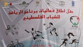 """اطلاق برنامج """"الرياضة للشباب الفلسطيني"""" الذي تنفذه جامعة القدس"""