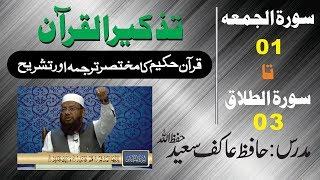 91/98- Al-Jumua 01 to At-Talaq 03 By Hafiz Aakif Saeed