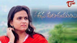 Tana Parichayam | Latest Telugu Short Film 2017 | Directed by Manoj Palleti  #TeluguLatestShortFilms