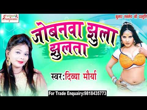 Xxx Mp4 Divya Morya का सुपरहिट SONG 2018 जोबनवा झुला झुलता New Bhojpuri Hit Song 3gp Sex