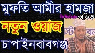 Mufti Amir Hamza New Waz 2016.শিবগঞ্জ।চাপাইনবাবগঞ্জ।Audio Waz(full)