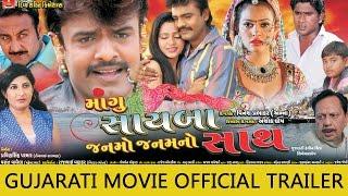 Mangu Sayba Janmo Janam No Sath - Official Trailer 2015 | Rakesh Barot, Harini Ahir, Geet Shah