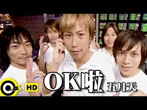 Xxx Mp4 五月天 Mayday【OK啦 Ok La 】Official Music Video 3gp Sex
