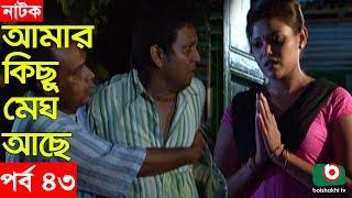Bangla Natok | Amar Kisu Megh Ase | EP-43 | Serial Drama | Mosharraf Karim, Monira Mithu