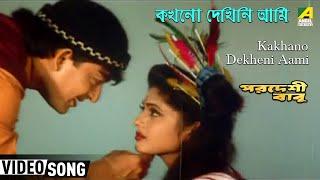 Kakhano Dekheni Aami - Kumar Sanu & Mitali Mukherjee - Pardesi Babu
