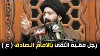 رجل التقى بالامام الصادق عليه السلام في الحج ماذا قال له اسمع من السيد علي الطالقاني