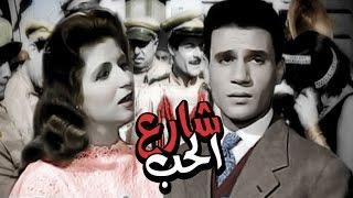 شارع الحب - Share3 El Hob