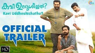 Kavi Uddheshichathu Official Trailer | Asif Ali, Biju Menon, Narain | Thomas Liju Thomas