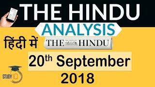 20 September 2018 - The Hindu Editorial News Paper Analysis - [UPSC/SSC/IBPS] Current affairs