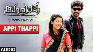 Appi Thappi Full Song   Yuga Purusha   Arjun Dev, Pooja Jhaveri, Devaraj   Kannada Songs 2017