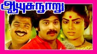 Tamil Full Movies | Aayusu 100 | Pandiyarajan & Ranjini