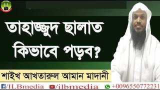 Tahajjud Salat Kivabe Porbo? Sheikh Akhtarul Aman Madani |Bangla waz| waz |waz|Bangla waz|