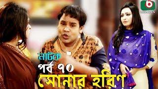 Bangla Comedy Natok | Sonar Horin | Ep - 70 | Shamol Mawla, Prosun Azad | বাংলা কমেডি নাটক