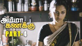 Amma Kanakku Tamil Movie Part 4 - Amala Paul, Yuvashree, Revathi