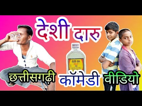 Xxx Mp4 देशी दारु Deshi Daru CG Comedy Video By Tomeshwar Sahu 3gp Sex