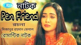 Pen Friend বাংলা রোমান্টিক নাটক Full Official by Rtv