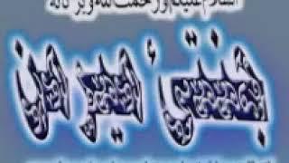 Maulana Mohammad Yasin Fahim Islami Larshowani2018 pashto bayan  2