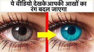 ये वीडियो देखने के बाद आपकी आखों का रंग बदल जायेगा   This video will change your eye color