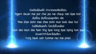 สะบัด_Sabut (Flick) Kratae R Siam (กระแต อาร์ สยาม) Lyrics