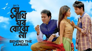 Je Pakhi Ghor Bojhena | The Music Video Making