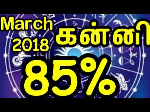 Xxx Mp4 Kanni Rasi Palan March 2018 Tamil கன்னி ராசி மார்ச் 2018 பலன்கள் 3gp Sex