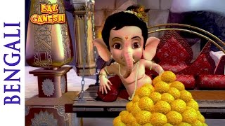 Bal Ganesh - Witty And Wise Ganesh - Bengali Mythological Stories for Children