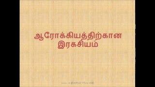 The secret summaries in Tamil