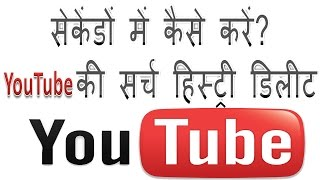 How to delete youtube history on android In Hindi | YouTube app ki search history clear kaise karen