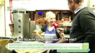 Filoxenia op Griekse tv-zender ALPHA