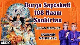 Durga Saptshati 108 Naam Sankirtan I SAURABH MADHUKAR I Full Audio Song I Kirtan Maiya Ka