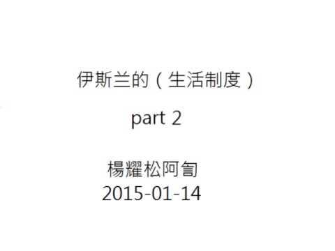 2015/01/14 楊耀松阿訇