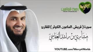 سورة ( قريش - الماعون - الكوثر ) - مشاري بن راشد العفاسي