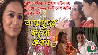 Bangla Romantic Natok | Amader Follow Korun | Momo, Bindu, Mim, Shahriar Shuvo