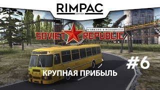 Workers & Resources Soviet Republic _ #6 _ Прохождение!