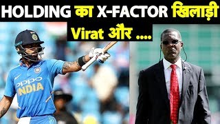 MICHAEL HOLDING picks VIRAT and BUMRAH as India's X-FACTOR for World Cup | Sports Tak