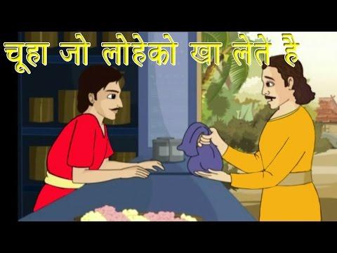 Xxx Mp4 Rats Who Ate The Balance पंचतंत्र की कहानीिया बैलेंस के मुकाबले चूहों कहानी हिंदी में 3gp Sex