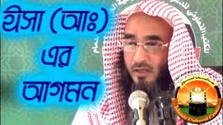 ঈসা নবীর আগমন By Sheikh Motiur Rahman Madani