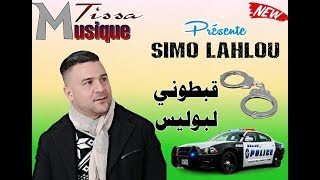 CHEB SIMO LHLOU 9ABTONI L BOLIS  2018   الشاب سيمو لحلو