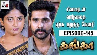 Ganga Tamil Serial   Episode 445   15 June 2018   Ganga Latest Serial   Home Movie Makers