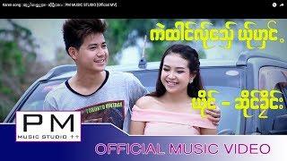 Karen song : ဆု္အဲေဖွ္ယု္ဏင့္ - ဆိုင္ခိုင္း : Ser Ae Phi Yer Noe - Ser Khey : PM [Official MV]