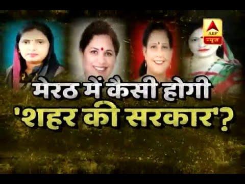 Xxx Mp4 Kaun Banega Mayor Debate From Uttar Pradesh S Meerut 3gp Sex