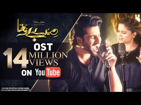 Xxx Mp4 Mere Bewafa Complete OST Dhuhayain Starting From 7th March Wednesday At 8 00pm On Aplus 3gp Sex