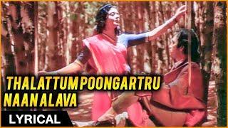 Thalattum Poongatru - Lyrical   Gopura Vasalile   Bhanupriya   Karthik    Ilaiyaraaja Hit Songs