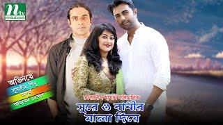 Bangla Natok Surey o Banir Mala Diye by Sumaiya Shimu, Apurba